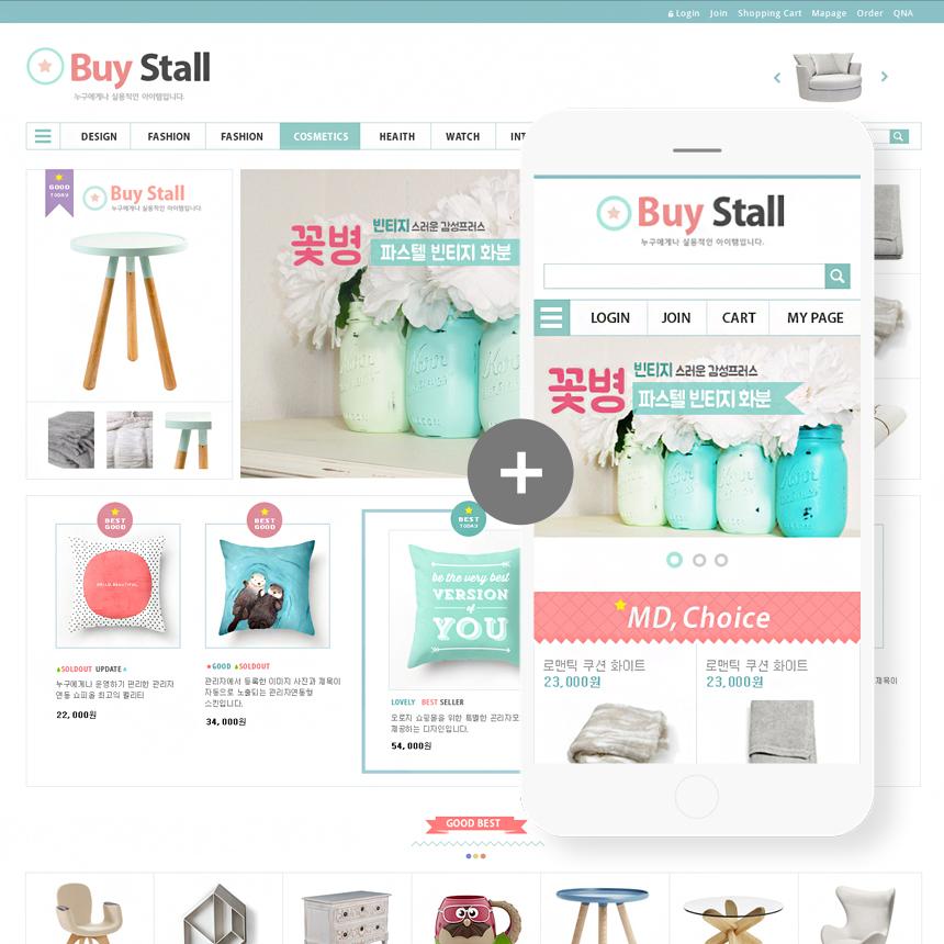 로멘틱 대형 Buy Stall