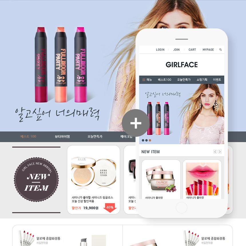 [패키지] Girl Face 트랜드 뷰티몰