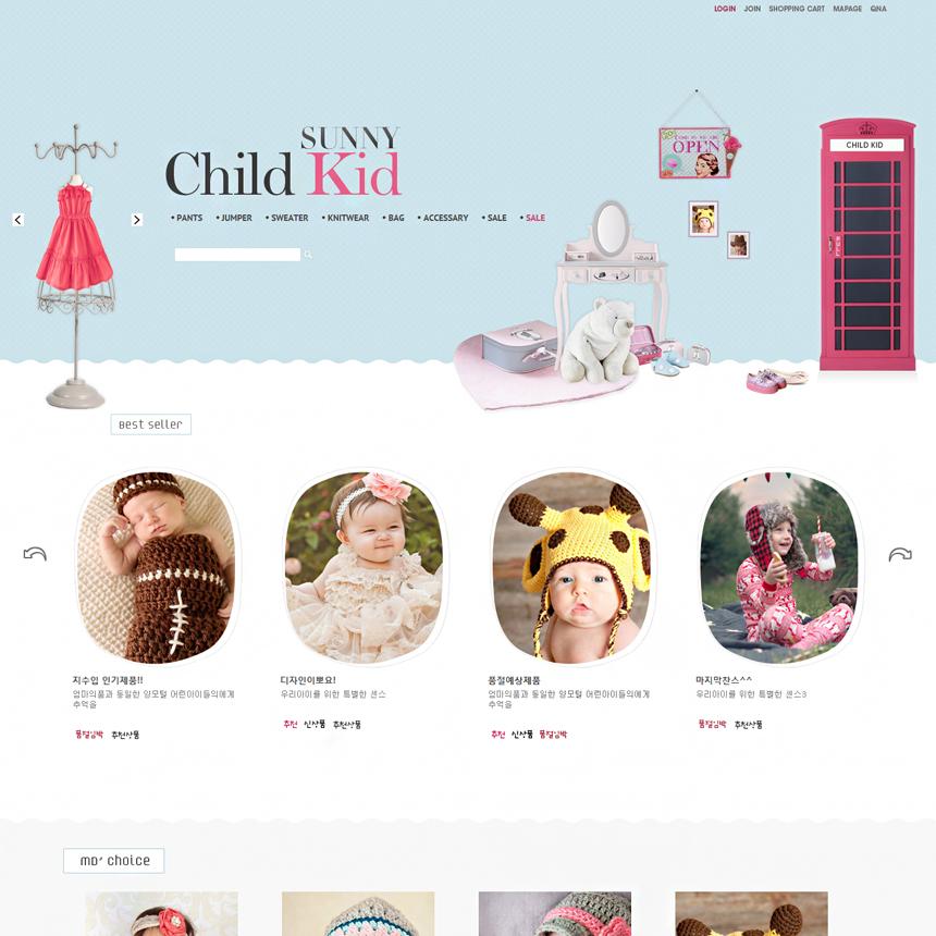 [PC] Child Kid 드레스룸