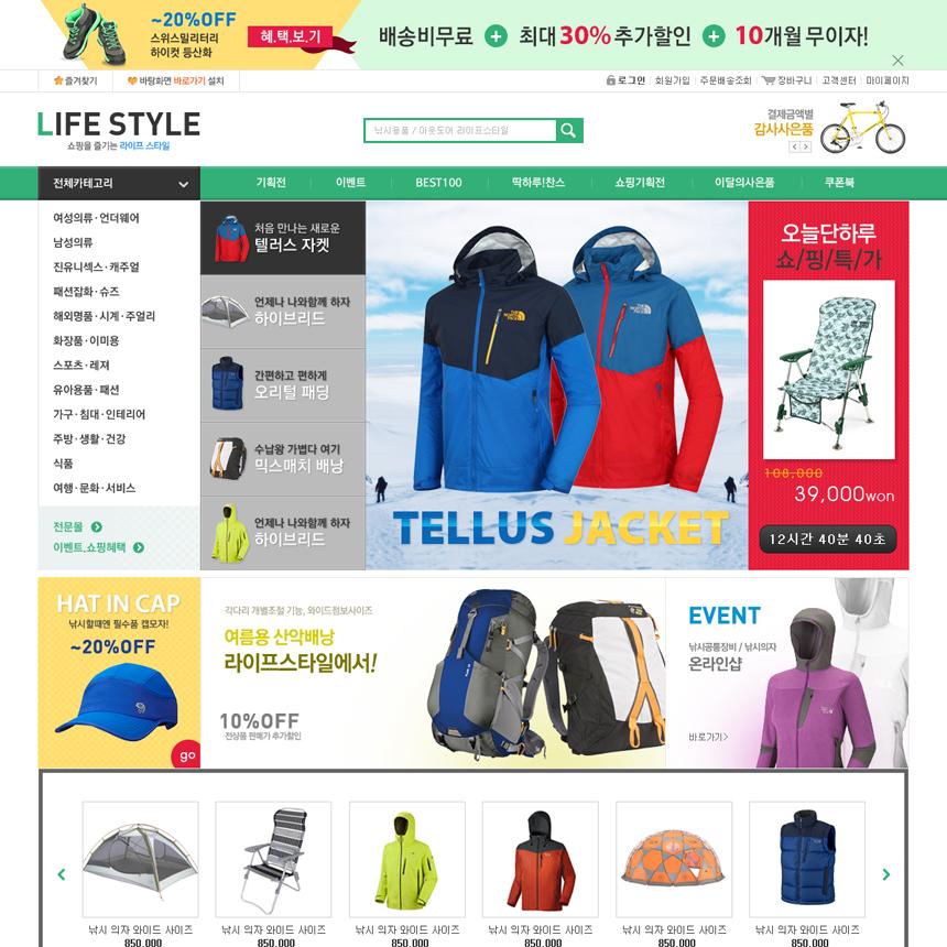 쇼핑을 즐기는 라이프 스타일 2.0