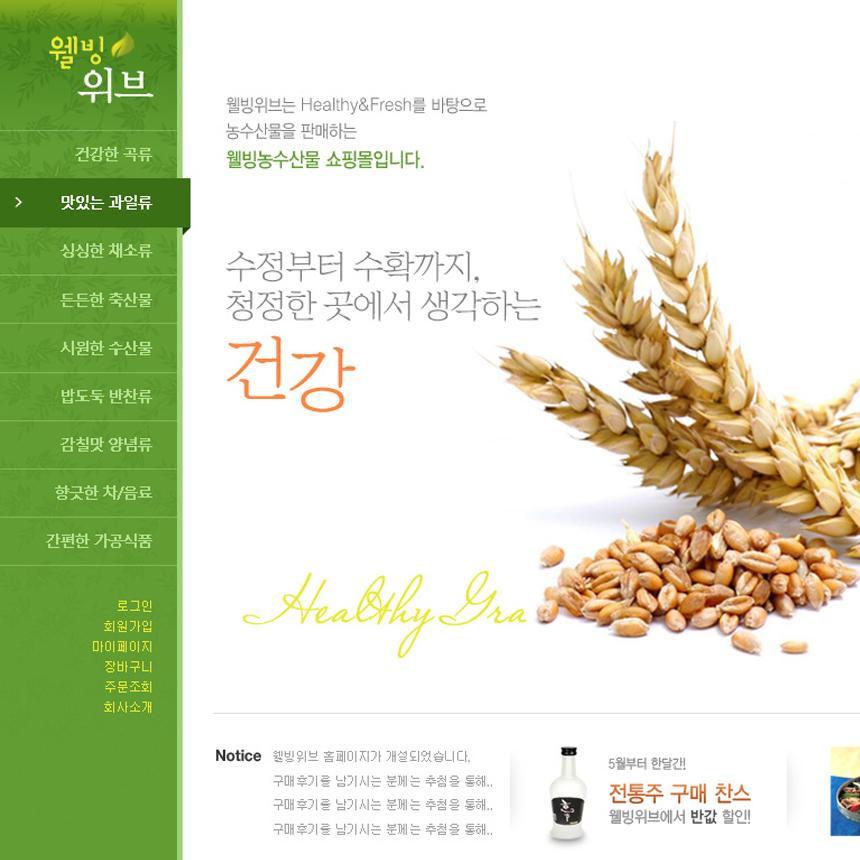 웰빙건강식품 홈페이지형 쇼핑몰