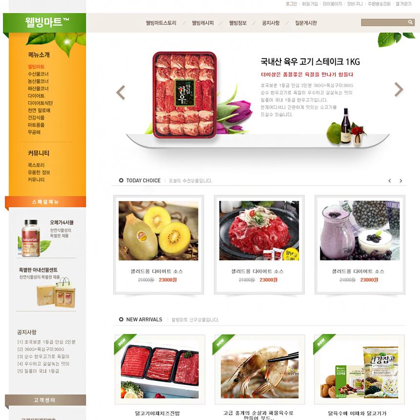 웰빙마트/식품,건강,다이어트