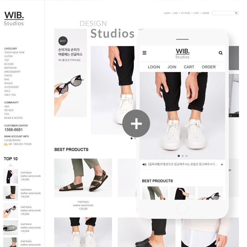 [패키지] wib studios