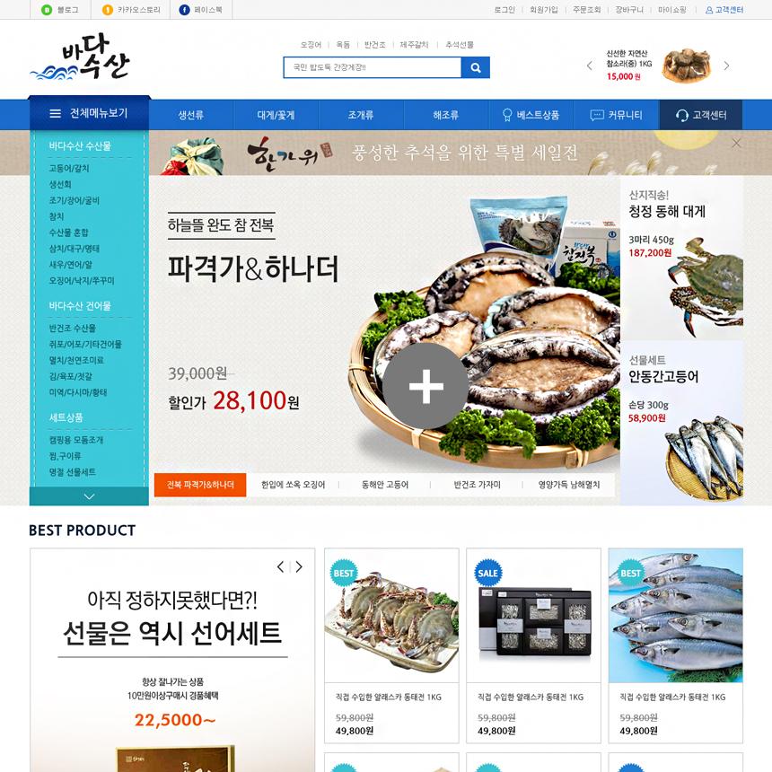 수산식품 대형종합몰