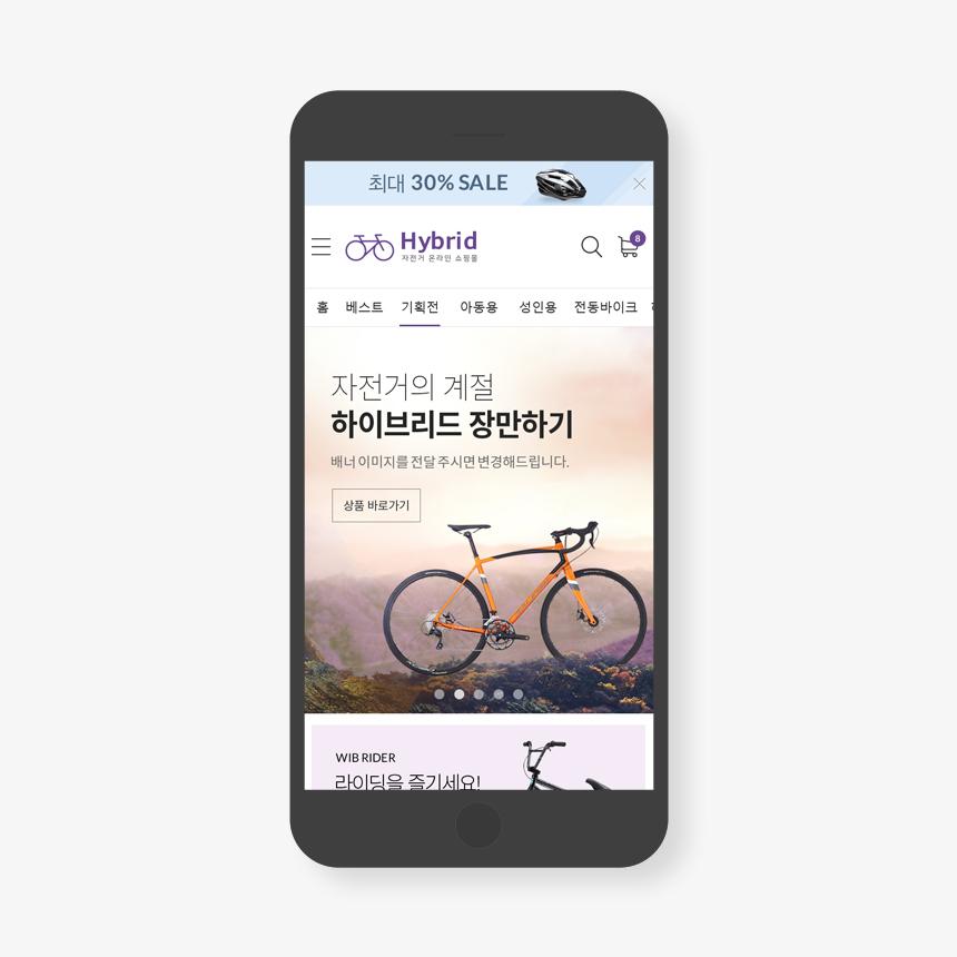 [모바일] 하이브리드 자전거 다용도