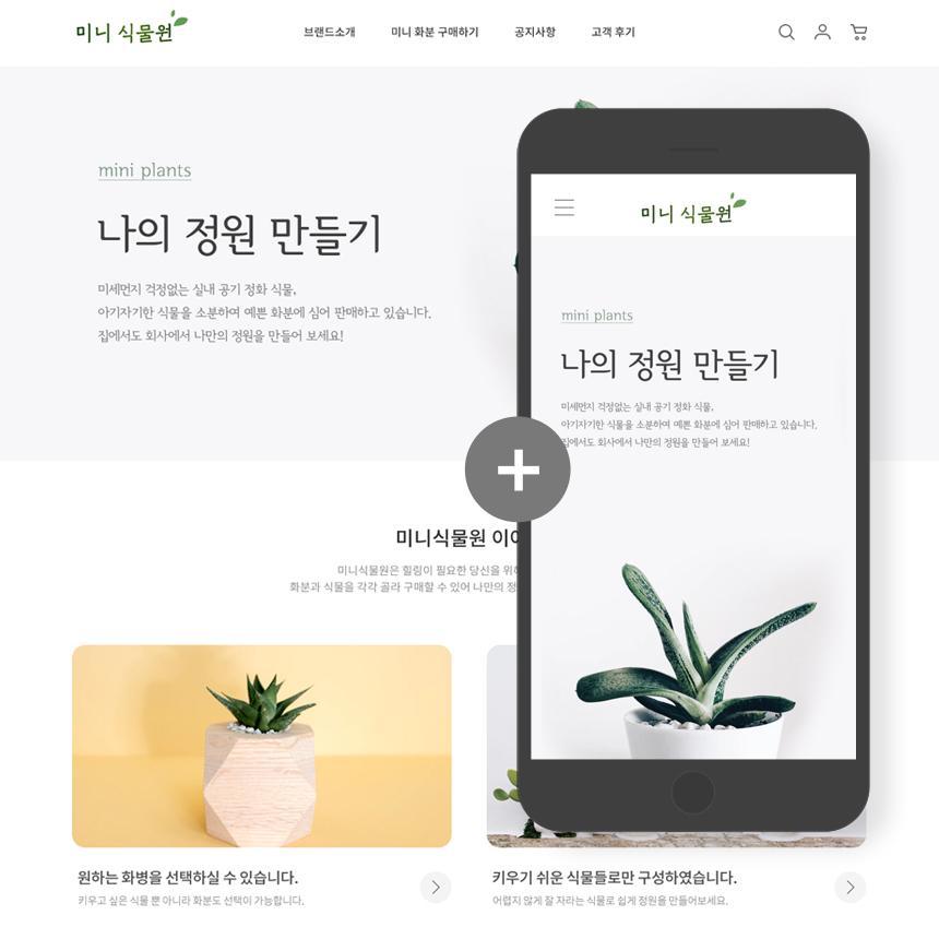 [shop by] 미니식물원